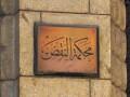 مصر اليوم - جريمة تهز طنطا بعد العثور على رفات طفلة مختطفة منذ 9 سنوات