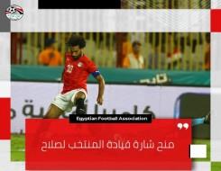 مصر اليوم - محمد صلاح يتصدر قائمة المحترفين المبدئية لمعسكر المنتخب استعدادًا لليبيا