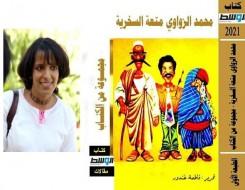 مصر اليوم - 23 قصة قصيرة مترجمة للإنجليزية لكتّاب مصريين