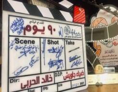 مصر اليوم - الفيلم السعودي الجديد 90 يوم يناقش قضايا مجتمعية هامة