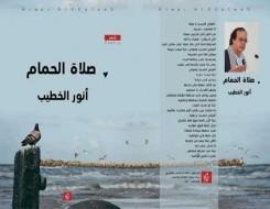 مصر اليوم - صلاة الحمام ديوان  جديد من غزّة للشاعر والروائي أنور الخطيب