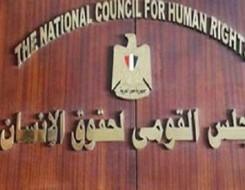 مصر اليوم - 11 امرأة في التشكيل الجديد لأعضاء المجلس القومي لحقوق الإنسان